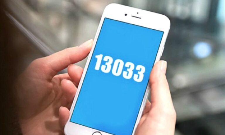 SMS στο 13033: Tι στέλνω αν θέλω να πάω σε τράπεζα, φαρμακείο σούπερ μάρκετ μαζί