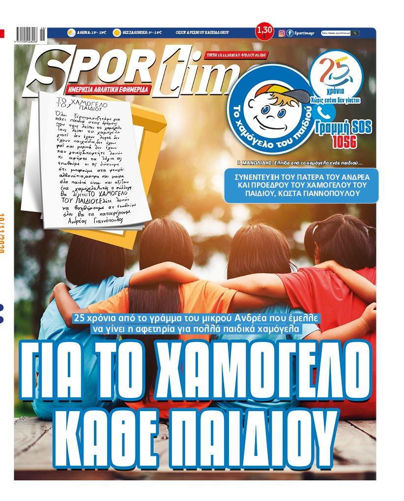 Εφημερίδα SPORTIME - Εξώφυλλο φύλλου 10/11/2020