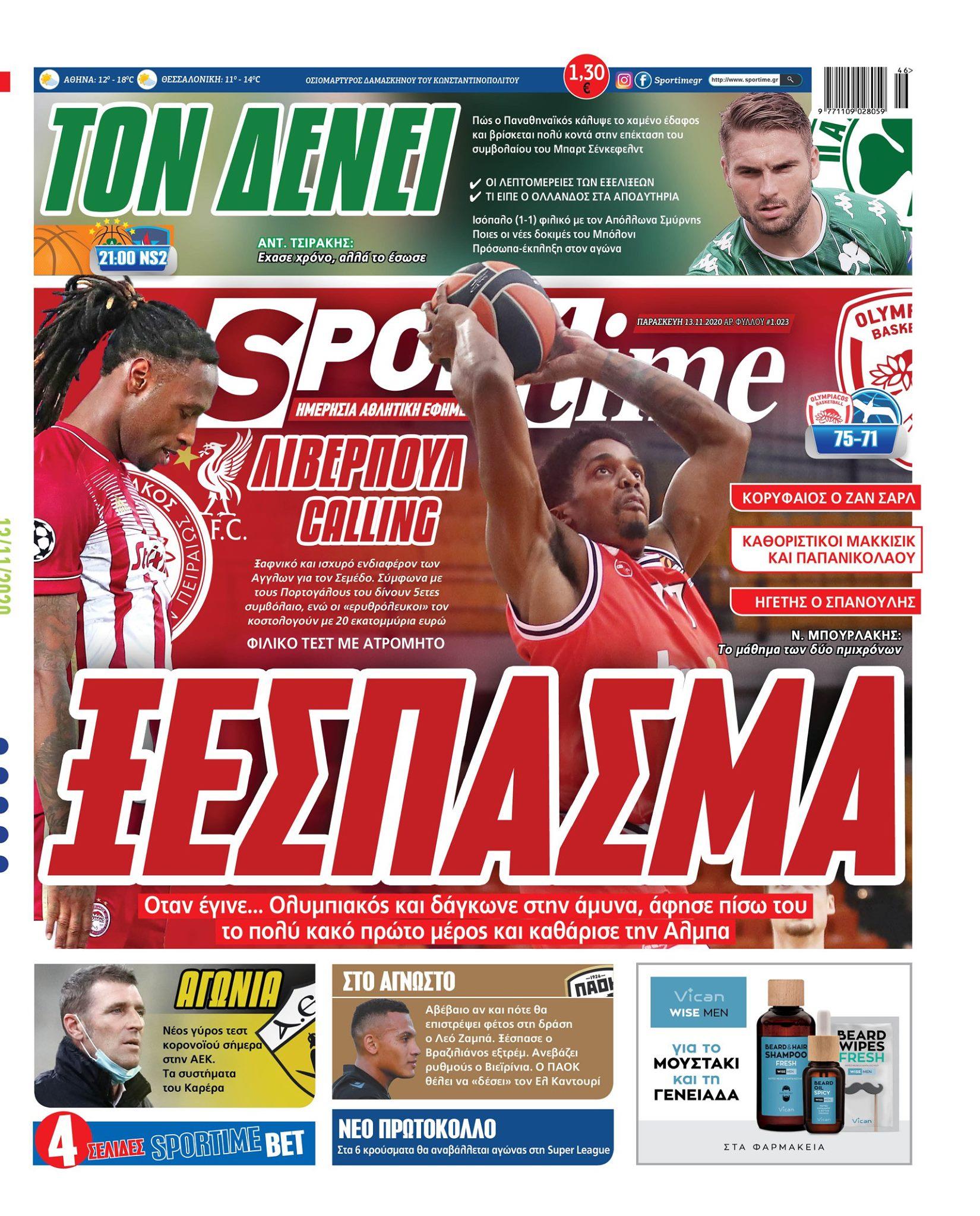 Εφημερίδα SPORTIME - Εξώφυλλο φύλλου 13/11/2020