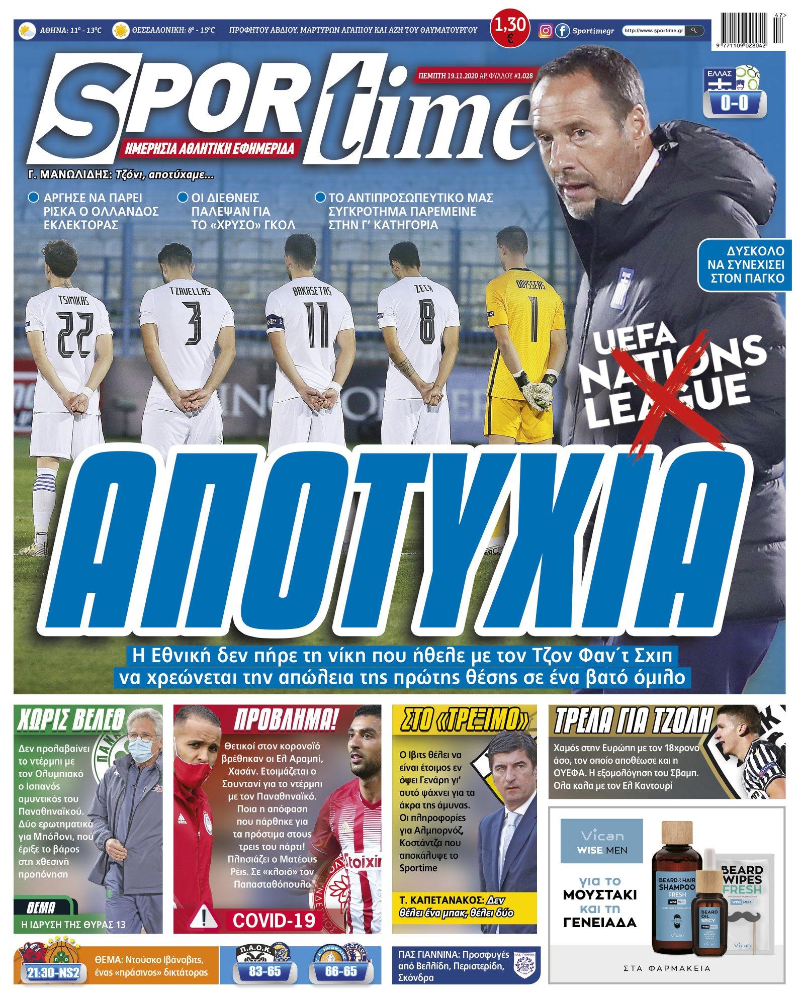 Εφημερίδα SPORTIME - Εξώφυλλο φύλλου 19/11/2020