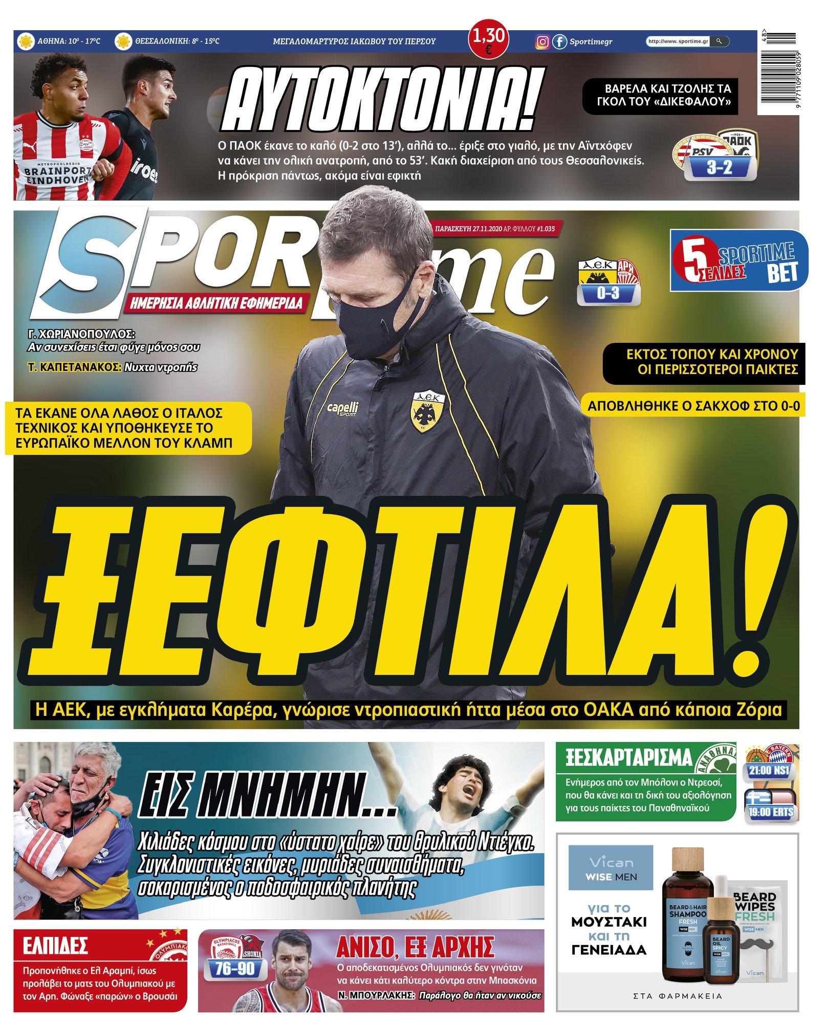 Εφημερίδα SPORTIME - Εξώφυλλο φύλλου 27/11/2020