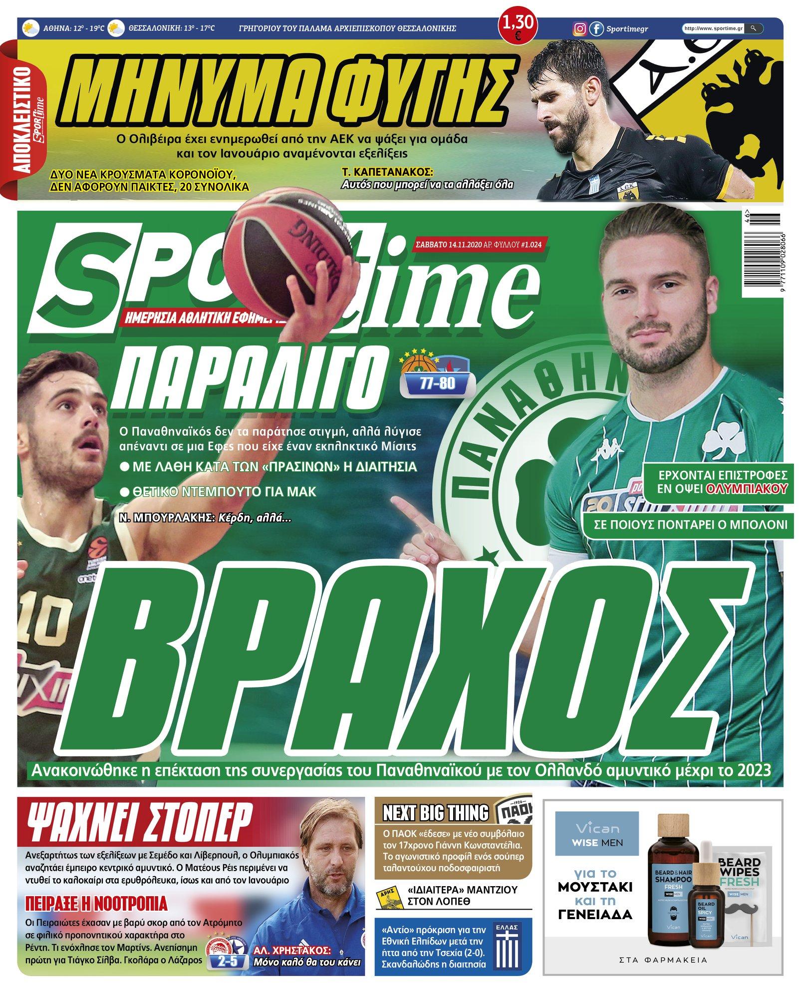 Εφημερίδα SPORTIME - Εξώφυλλο φύλλου 14/11/2020