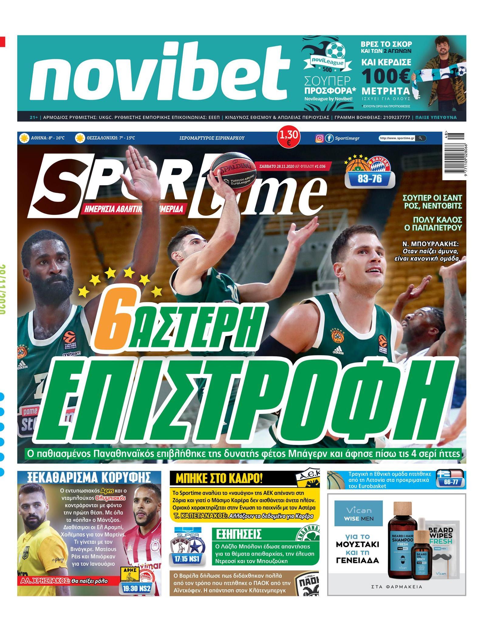 Εφημερίδα SPORTIME - Εξώφυλλο φύλλου 28/11/2020