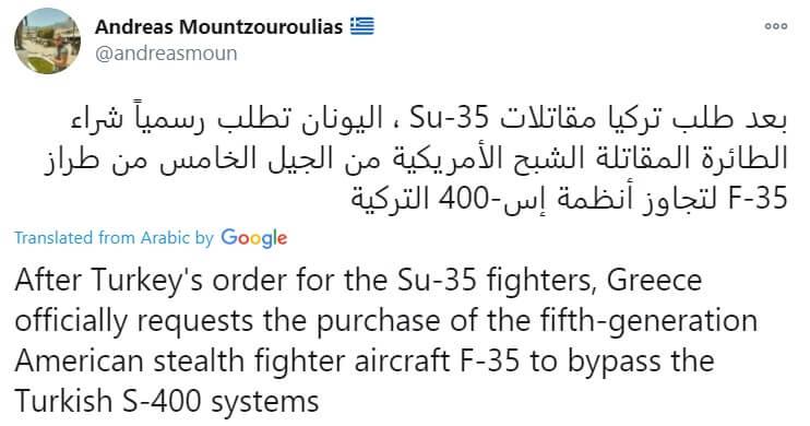 Τουρκία: Στον ύπνο πιάστηκε η Άγκυρα με την επίσημη κρούση της Ελλάδας στις ΗΠΑ για την αγορά από την Αθήνα 18-24 F-35.