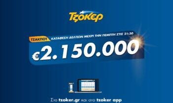 Μετακίνηση «5+1» για ΤΖΟΚΕΡ – Ασφαλής και εύκολη συμπλήρωση δελτίου από το σπίτι για τα 2.150.000 ευρώ
