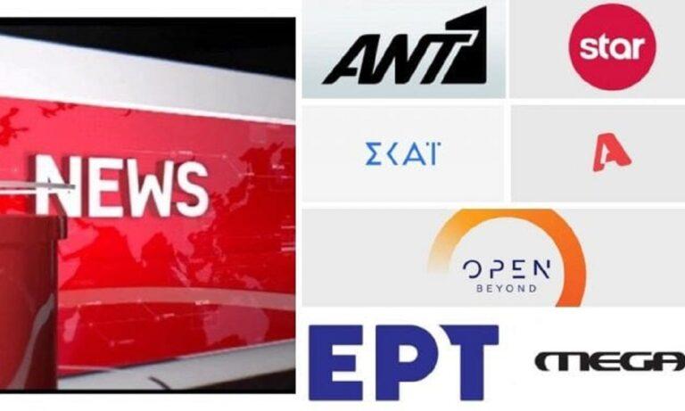 Απεργία στα κανάλια – Χωρίς δελτία ειδήσεων το βράδυ