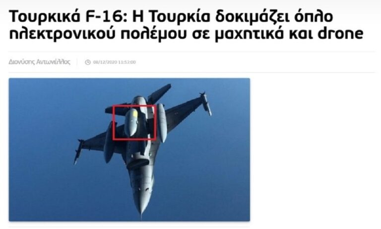 Τουρκία: Οι Τούρκοι προσπαθούν να κρύψουν από τα ελληνικά ραντάρ τα F-16 τους