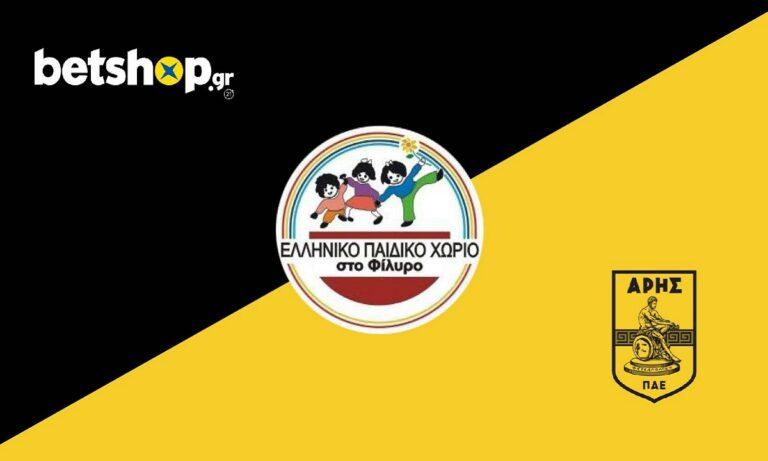 ΠΑΕ Άρης: Προσέφερε είδη πρώτης ανάγκης στο Παιδικό Χωριό στο Φίλυρο
