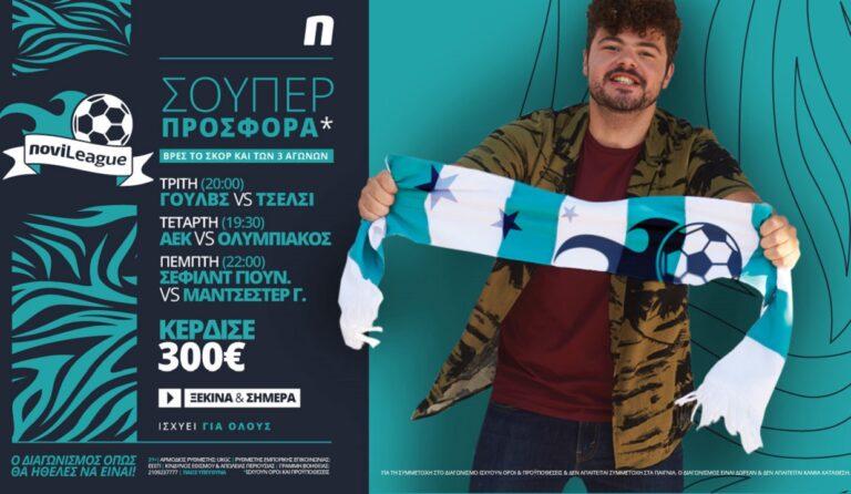 Novileague (15-17/12): 300€ για όποιον βρει τα σκορ των αγώνων!