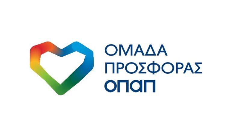 «Ομάδα Προσφοράς ΟΠΑΠ»: Εμείς παίζουμε και ο ΟΠΑΠ υλοποιεί έργα για την υποστήριξη χιλιάδων παιδιών