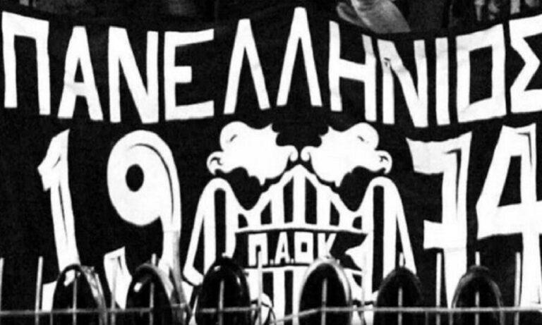 Οπαδοί ΠΑΟΚ στην Αθήνα: Επίθεση κατά πάντων!