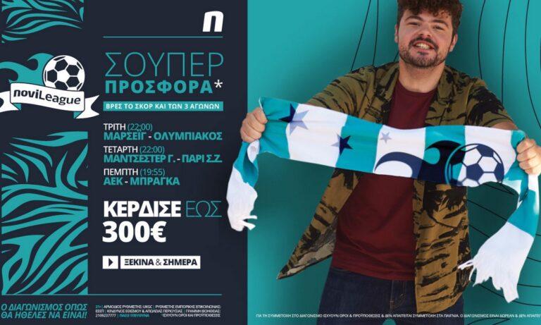 Novileague (1-3/12): 300€ για όποιον βρει τα σκορ των ευρωπαϊκών αγώνων!