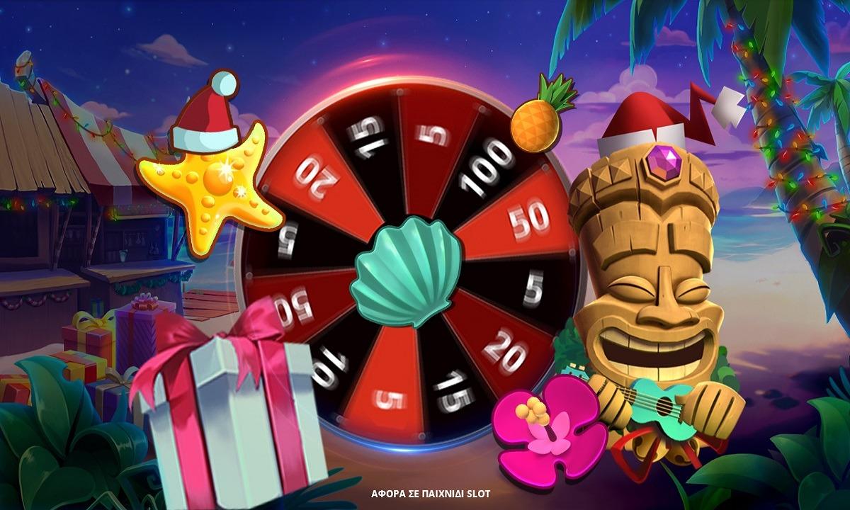 Τυχερή Σπινιάτα* στο Aloha Christmas!