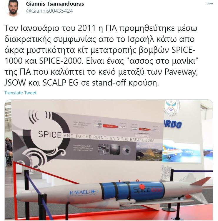 SPICE: Με ακτίνα ανεμοπορεία άνω των 60 χλμ, το ισραηλινό κιτ SPICE 2000 μετατρέπει τις βόμβες των ελληνικών μαχητικών σε καταστροφικά όπλα εκπληκτικής ακρίβειας.
