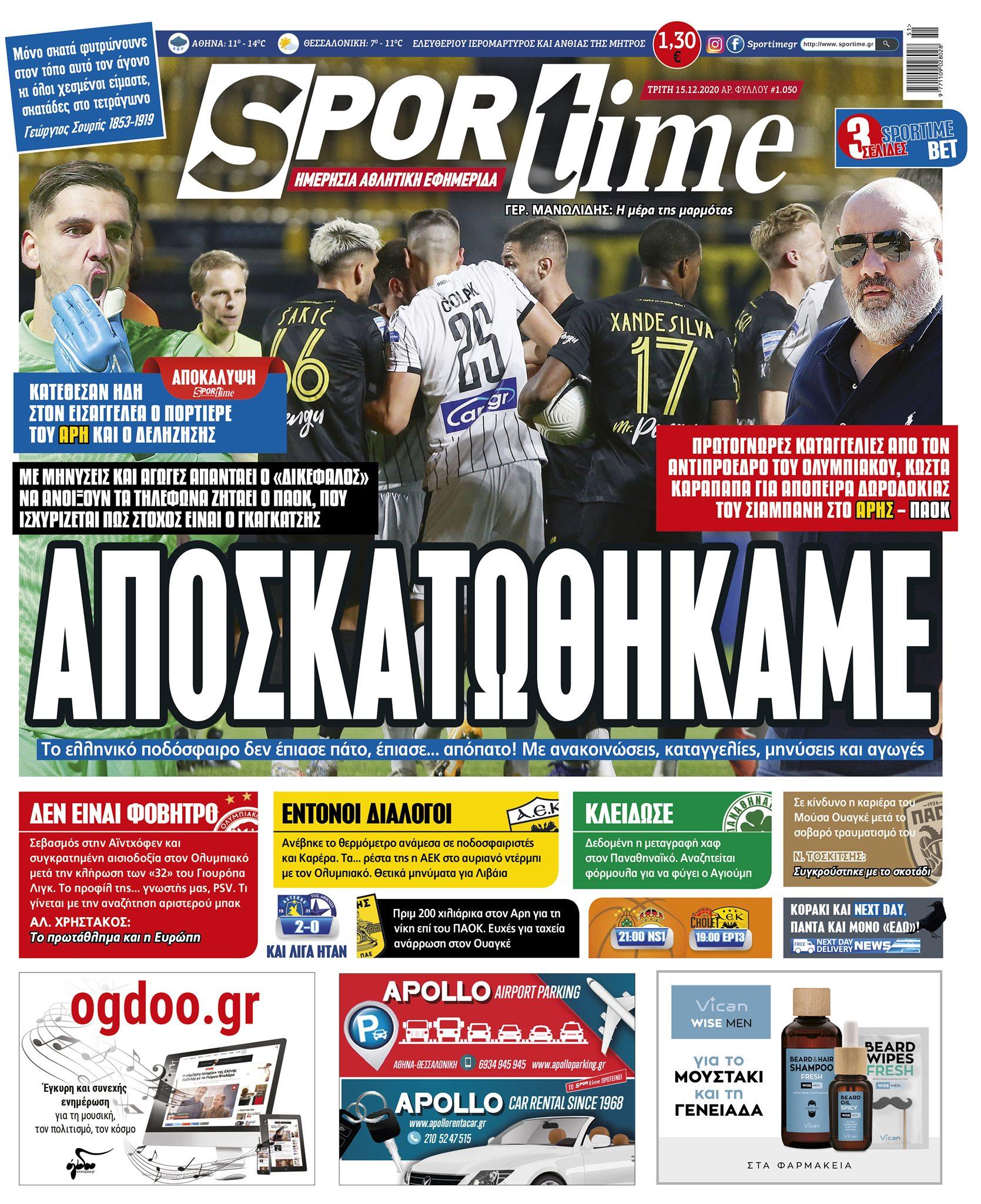 Εφημερίδα SPORTIME - Εξώφυλλο φύλλου 15/12/2020