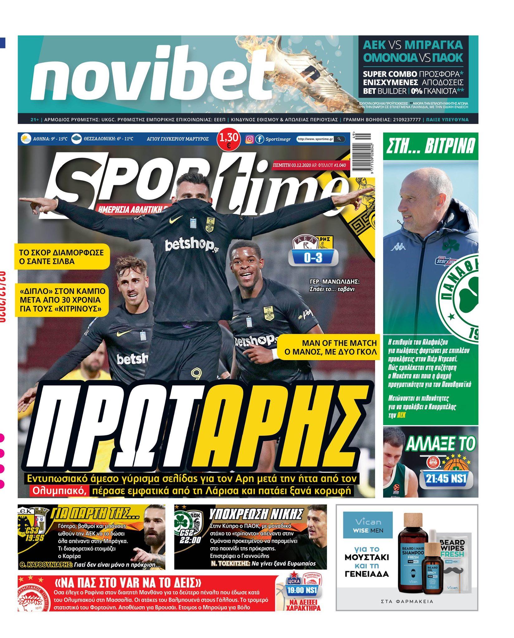 Εφημερίδα SPORTIME - Εξώφυλλο φύλλου 3/12/2020