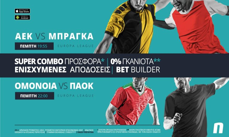 AEK & ΠΑΟΚ παίζουν με σούπερ προσφορά* & ενισχυμένες αποδόσεις!
