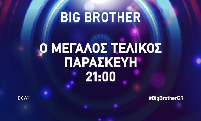 Big Brother Spoiler Τελικός: Έτσι κρίνεται ο μεγάλος νικητής (vid)