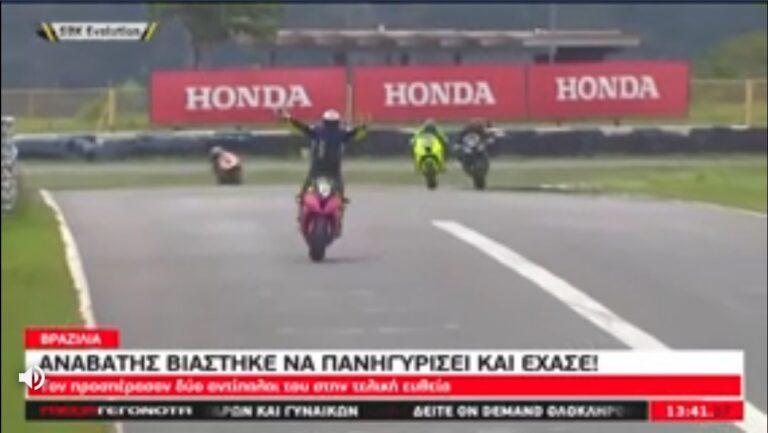 Επική γκάφα σε αγώνα μοτοσυκλέτας: Βιάστηκε να πανηγυρίσει και βγήκε 3ος! (vid)