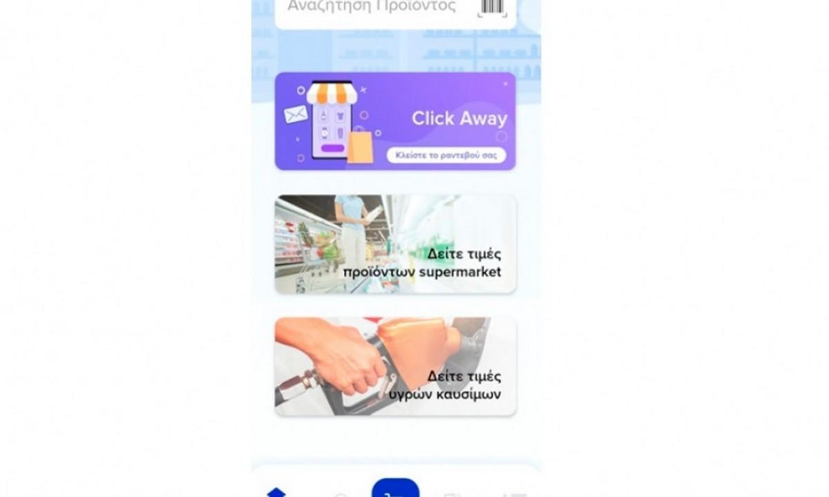 Πλατφόρμα e-Καταναλωτής: Ραντεβού για click away από 14/12 – Αναρτώνται και λιανικές τιμές καυσίμων