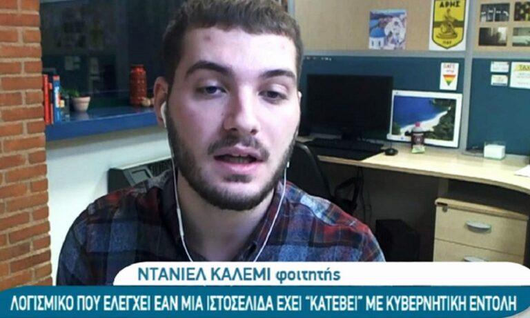 Ο βραβευμένος από το ΜΙΤ φοιτητής εξομολογείται: «Έγινα Άρης στη Θεσσαλονίκη οι περισσότεροι είναι Αρειανοί»