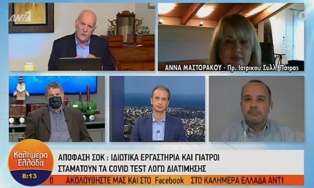 Κορονοϊός: Ιδιωτικά εργαστήρια και γιατροί σταματούν τα τεστ λόγω διατίμησης (vid)
