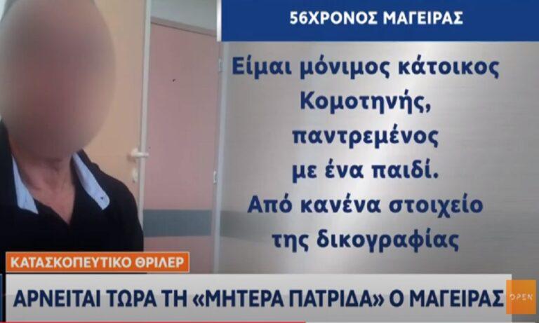 Ελληνοτουρκικά: Τα γυρίζει ο κατάσκοπος – μάγειρας- «Αγαπάω την Ελλάδα, δεν θα της έκανα κακό»