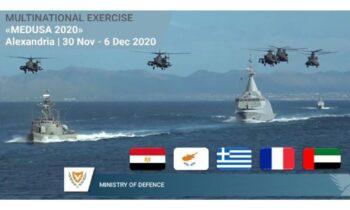 Ελληνοτουρκικά: Μέχρι τις 6 Δεκεμβρίου η Ελλάδα, η Κύπρος, η Γαλλία, η Αίγυπτος και τα Ηνωμένα Αραβικά Εμιράτα συμμετέχουν στην άσκηση Μέδουσα 2020 στην Ανατολική Μεσόγειο.