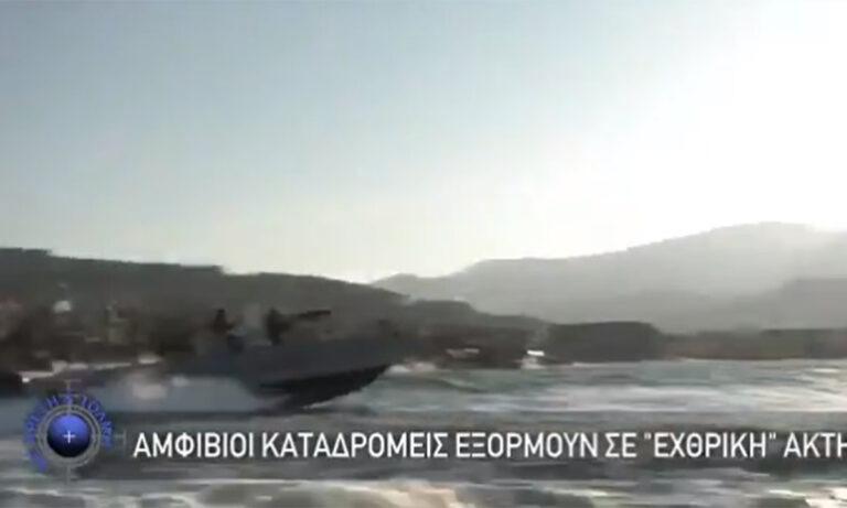 Ελληνοτουρκικά: Επιχειρησιακή εκπαίδευση του 4ου ΕΤΕΘ με τους αμφίβιους καταδρομείς να εξορμούν σε «εχθρική» ακτή.