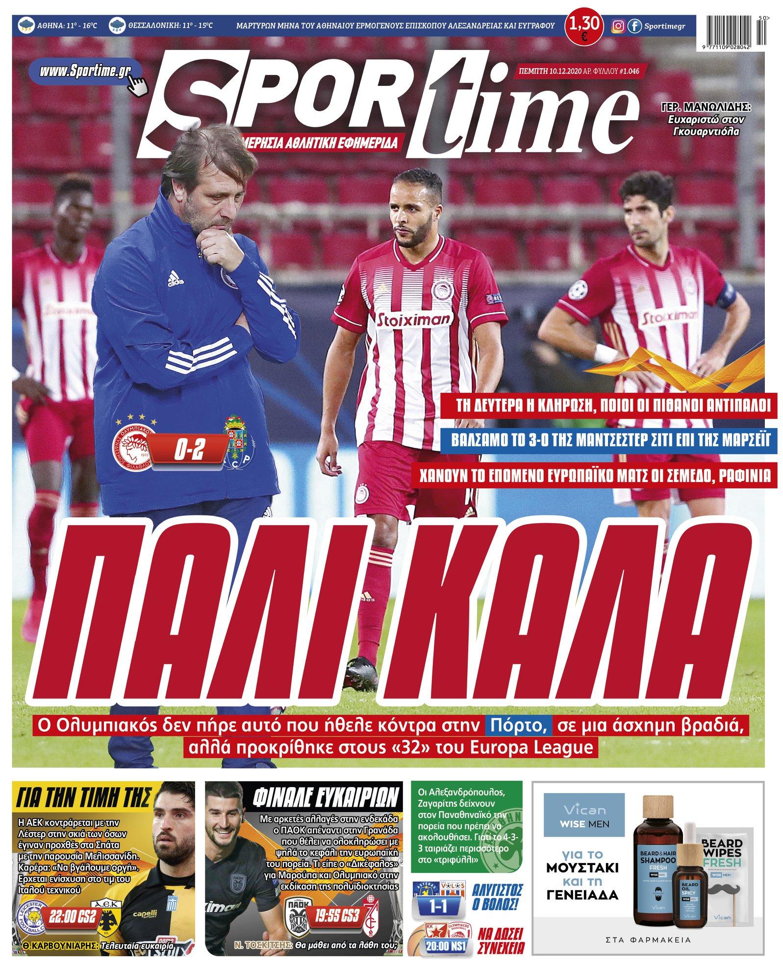 Εφημερίδα SPORTIME - Εξώφυλλο φύλλου 10/12/2020