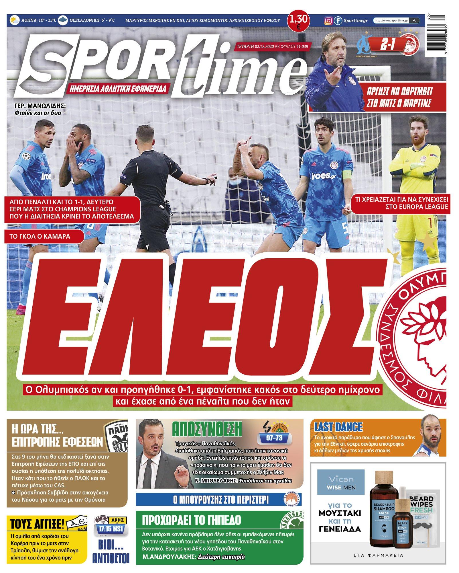 Εφημερίδα SPORTIME - Εξώφυλλο φύλλου 02/12/2020
