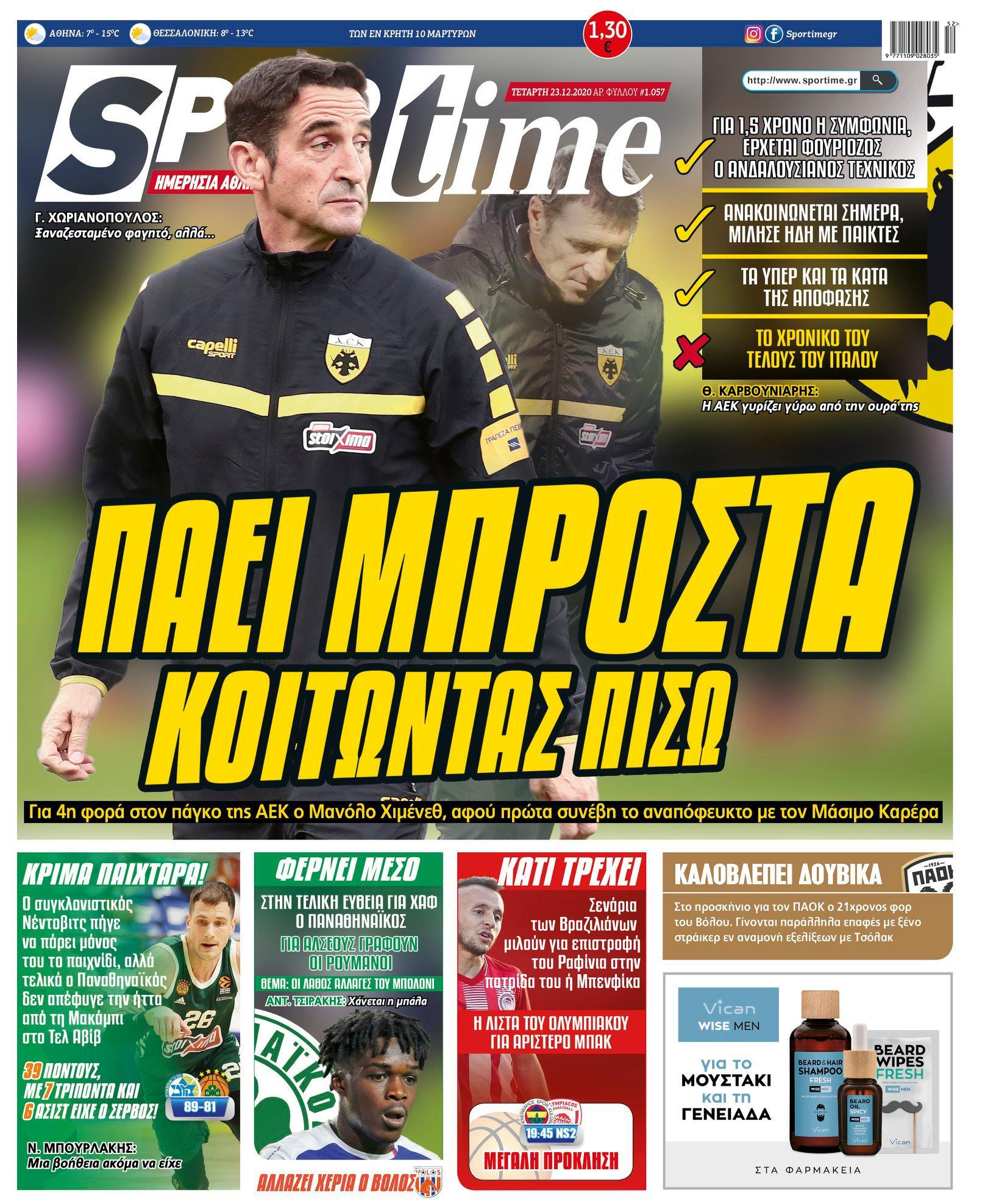 Εφημερίδα SPORTIME - Εξώφυλλο φύλλου 23/12/2020