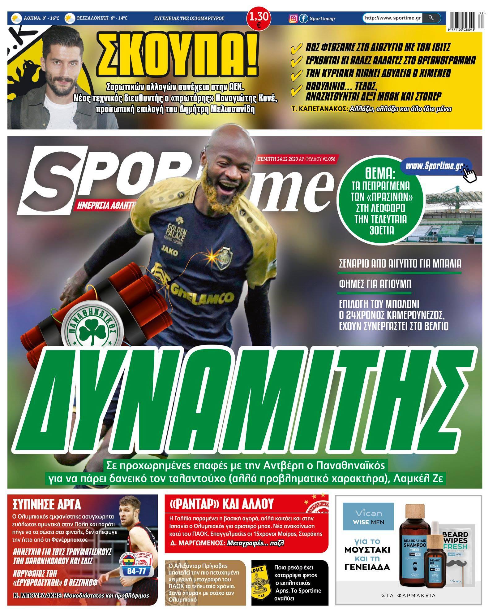 Εφημερίδα SPORTIME - Εξώφυλλο φύλλου 24/12/2020