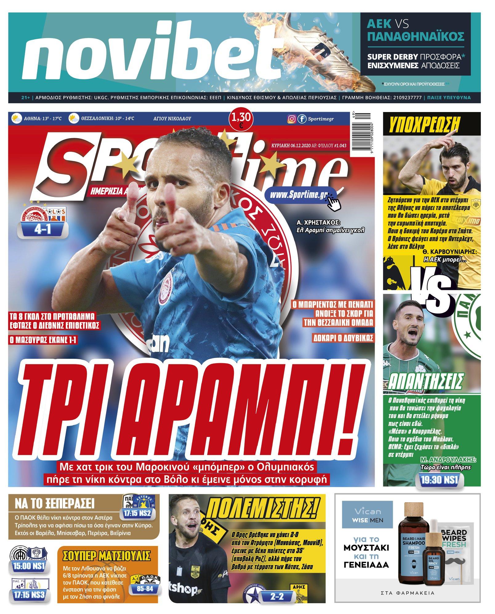 Εφημερίδα SPORTIME - Εξώφυλλο φύλλου 6/12/2020