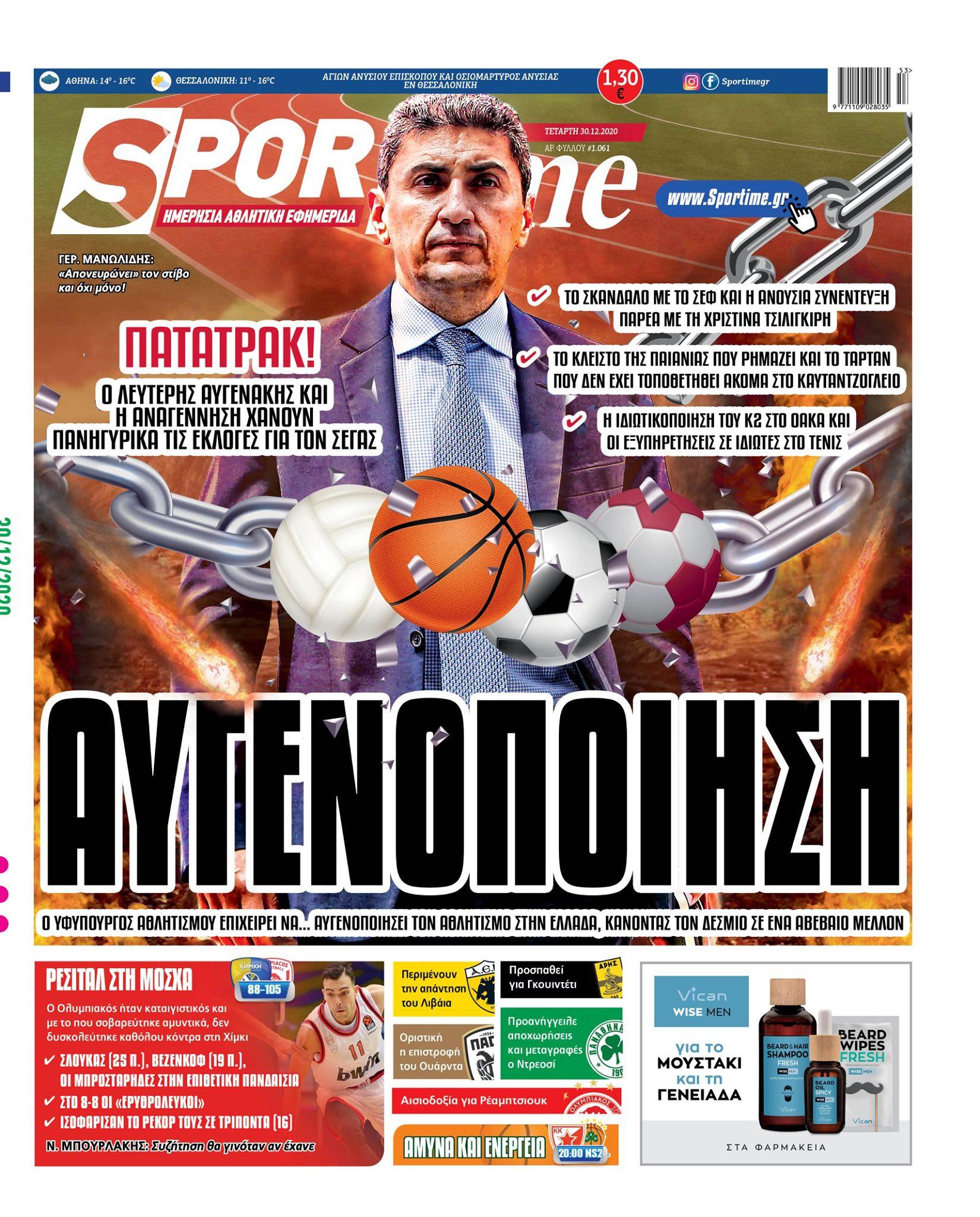 Εφημερίδα SPORTIME - Εξώφυλλο φύλλου 30/12/2020