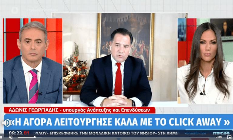 Γεωργιάδης: «Φοβόμαστε τα ρεβεγιόν, η πανδημία θα έχει επιπτώσεις» – Τι ισχύει για το click away