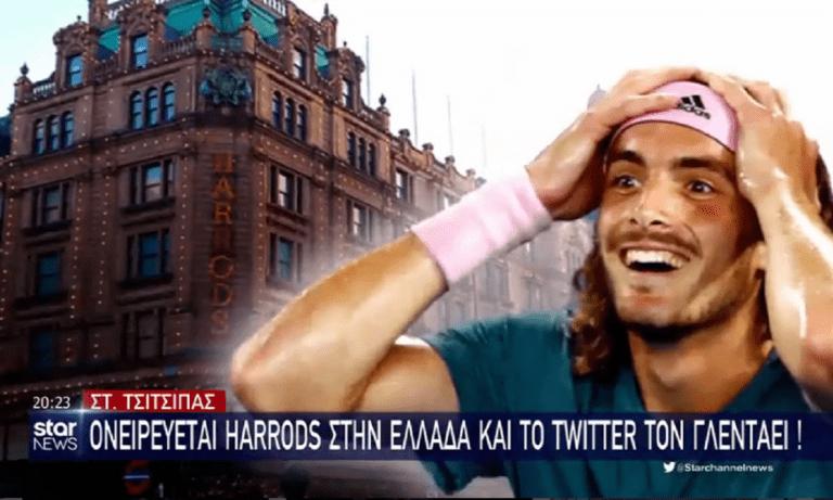 Τσιτσιπάς: Ονειρεύεται Harrods στην Ελλάδα – Έντονες αντιδράσεις στο twitter (vid)
