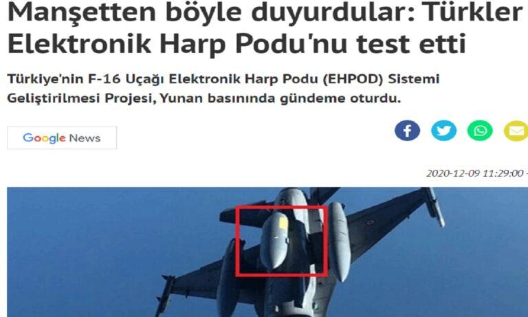 Ελληνοτουρκικά: Θέμα στην Τουρκία το ρεπορτάζ του Sportime για τον ηλεκτρονικό πόλεμο