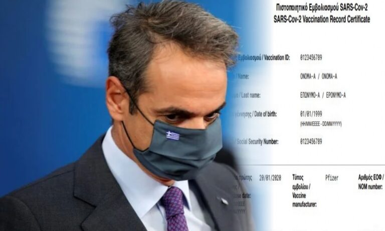 Ο κ. Μητσοτάκης στέλνει επιστολές στην Ε.Ε για να μας φέρει γρηγορότερα το… υγειονομικό διαβατήριο ελευθερίας!