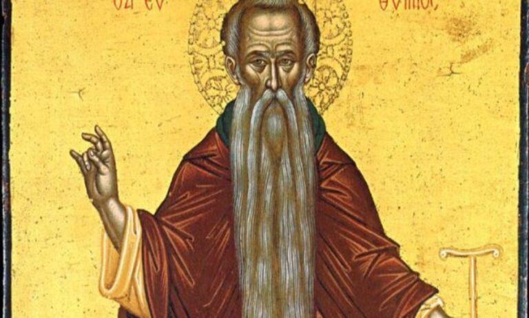 Εορτολόγιο Τετάρτη 20 Ιανουαρίου: Ποιοι γιορτάζουν σήμερα