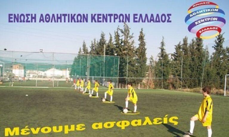 ΕΑΚΕ: Να ανοίξουν τα αθλητικά κέντρα άμεσα