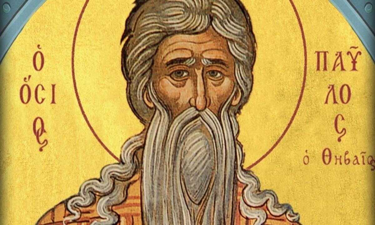 Εορτολόγιο Δευτέρα 15 Ιανουαρίου: Ποιοι γιορτάζουν σήμερα