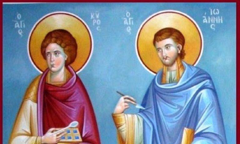 Εορτολόγιο Kυριακή 31 Ιανουαρίου: Ποιοι γιορτάζουν σήμερα