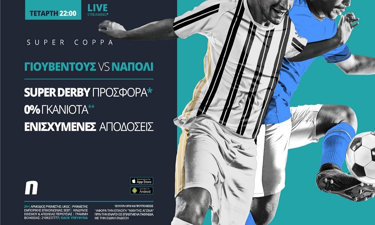 Γιουβέντους – Νάπολι με σούπερ προσφορά* & Live Streaming*