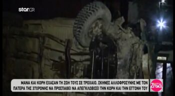 Κρήτη: Μάνα και κόρη έχασαν τη ζωή του σε τροχαίο - Αυτοψία στο σημείο που έχασαν τη ζωή τους