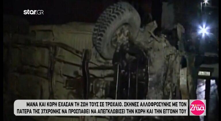 Κρήτη: Μάνα και κόρη σκοτώθηκαν σε τροχαίο – Αυτοψία στο σημείο που έχασαν τη ζωή τους