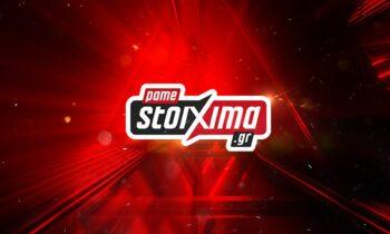 Ολυμπιακός - ΠΑΟΚ με πάνω από 300 επιλογές από το Pamestoixima.gr
