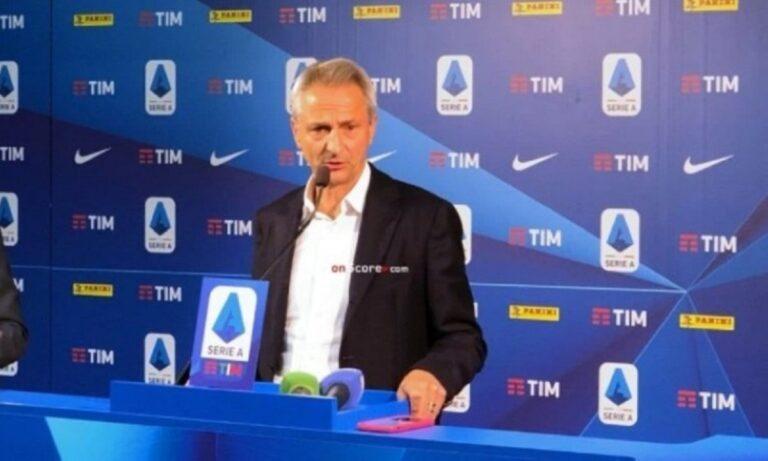 Πρόταση σοκ από τον πρόεδρο της Serie A: Διεξαγωγή αγώνων μόνο με θεατές που έχουν εμβολιαστεί