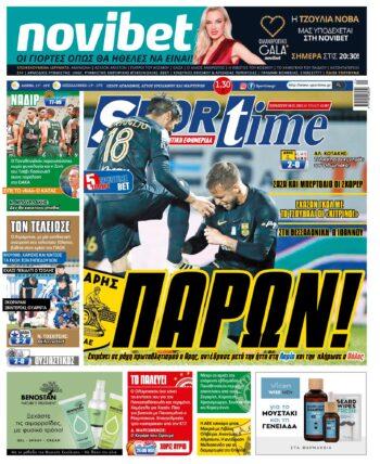 Εξώφυλλο Εφημερίδας Sportime - 8/1/2021