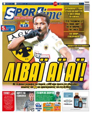Εξώφυλλο Εφημερίδας Sportime - 15/1/2021